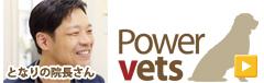 power vets 小動物臨床獣医学サイト「となりの院長さん」